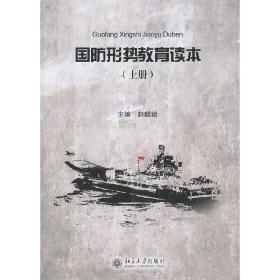 国防形势教育读本(上册) 赵麟斌 主编 北京大学出版社9787301232194正版全新图书籍Book