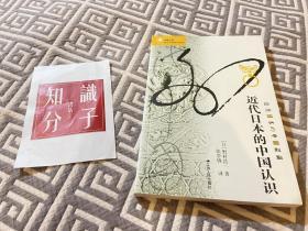 近代日本的中国认识