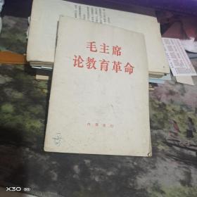 毛主席论教育革命、、