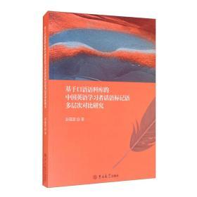 基于口语语料库的中国英语学习者话语标记语多层次对比研究