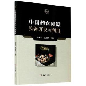 中国药食同源资源开发与利用