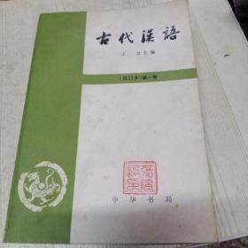 古代汉语  修订本第一册第二册