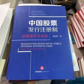 中国股票发行注册制:法律理论与实务 签名