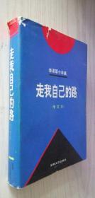 李泽厚十年集(1979-1989)第四卷:走我自己的路(增订本)(1986年)