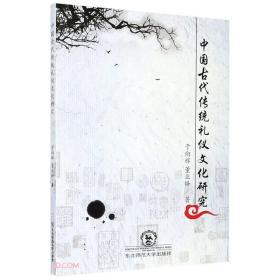 中国古代传统礼仪文化研究