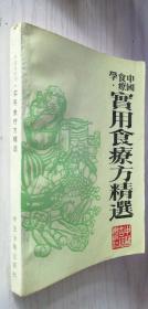 实用食疗方精选(中国食疗学)