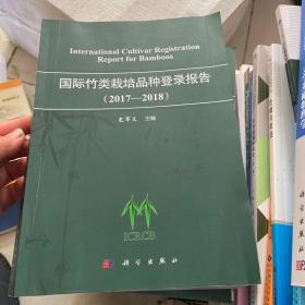 国际竹类栽培品种登录报告(2017-2018)