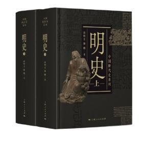 明史(上、下) (中国断代史系列)