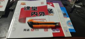 名校课堂内外 教师用书 人教九年级英语下册+综合测试卷、导学案、读写一本通(有参考答案)