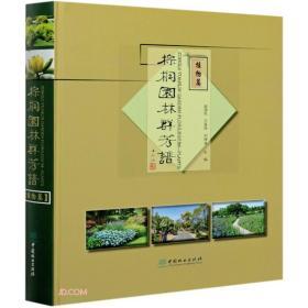 棕榈园林群芳谱9787521906943中国林业