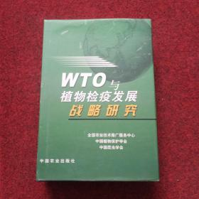 WTO与植物检疫发展战略研究