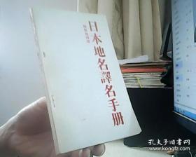 日本地名译名手册一本
