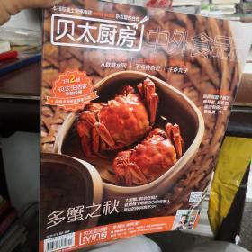 贝太厨房(中外食品工业)2013.10
