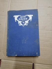 民国版:物理学问题精解 (王枚生编译) 1933年印 精装