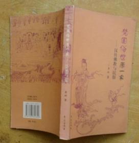 梵国俗世原一家:汉传佛教与民俗(16开本)