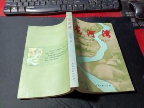 龙河湾   作者签名