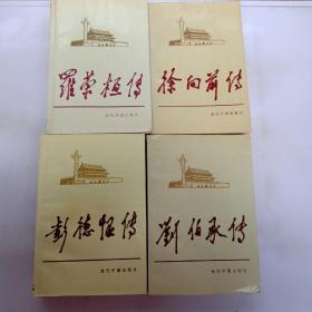 当代中国人物传记丛书(罗荣桓传、徐向前传、刘伯承传、彭德怀传)四本合售
