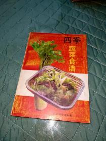 四季蔬菜食谱