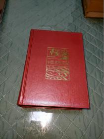 中国名胜词典: 精装