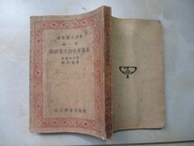 实用工艺丛书第一集:金属着色法及电镀法