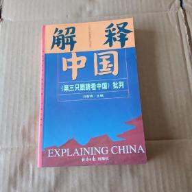 解释中国:《第三只眼睛看中国》批判