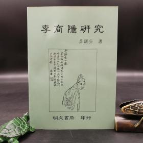 绝版特惠·台湾明文书局版 吴调公《李商隱研究》(锁线胶订)