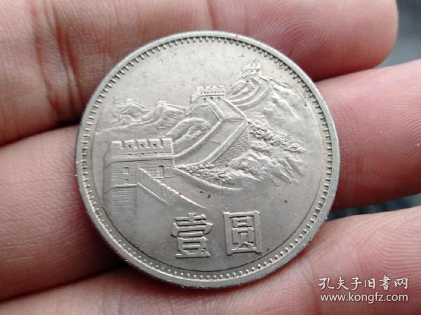 85年长城币壹圆
