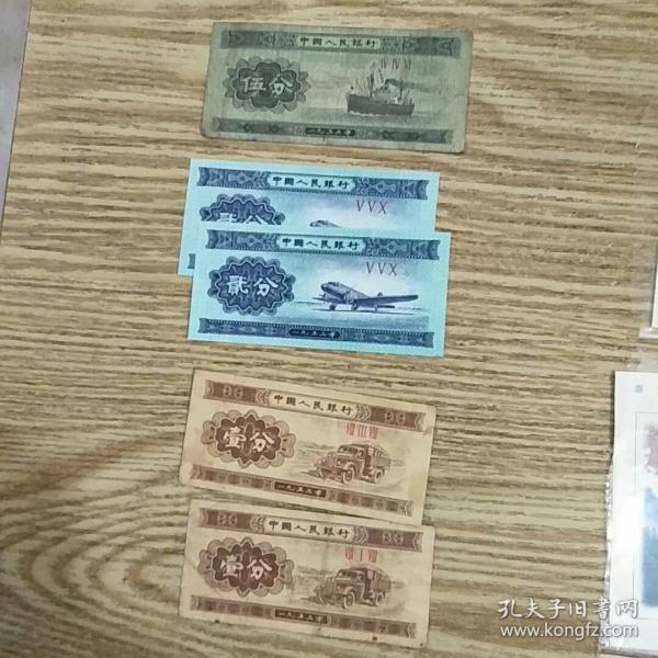 伍分纸币一张,贰分纸币两张