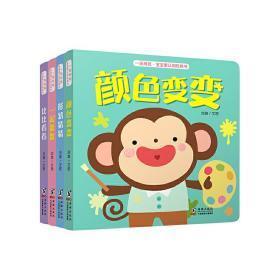 一玩再玩·宝宝爱认知玩具书(套装共4册) 颜色变变.形状猜猜.一起数数.比比看看 刘璐/文图 海豚出版社9787511052865正版全新图书籍Book