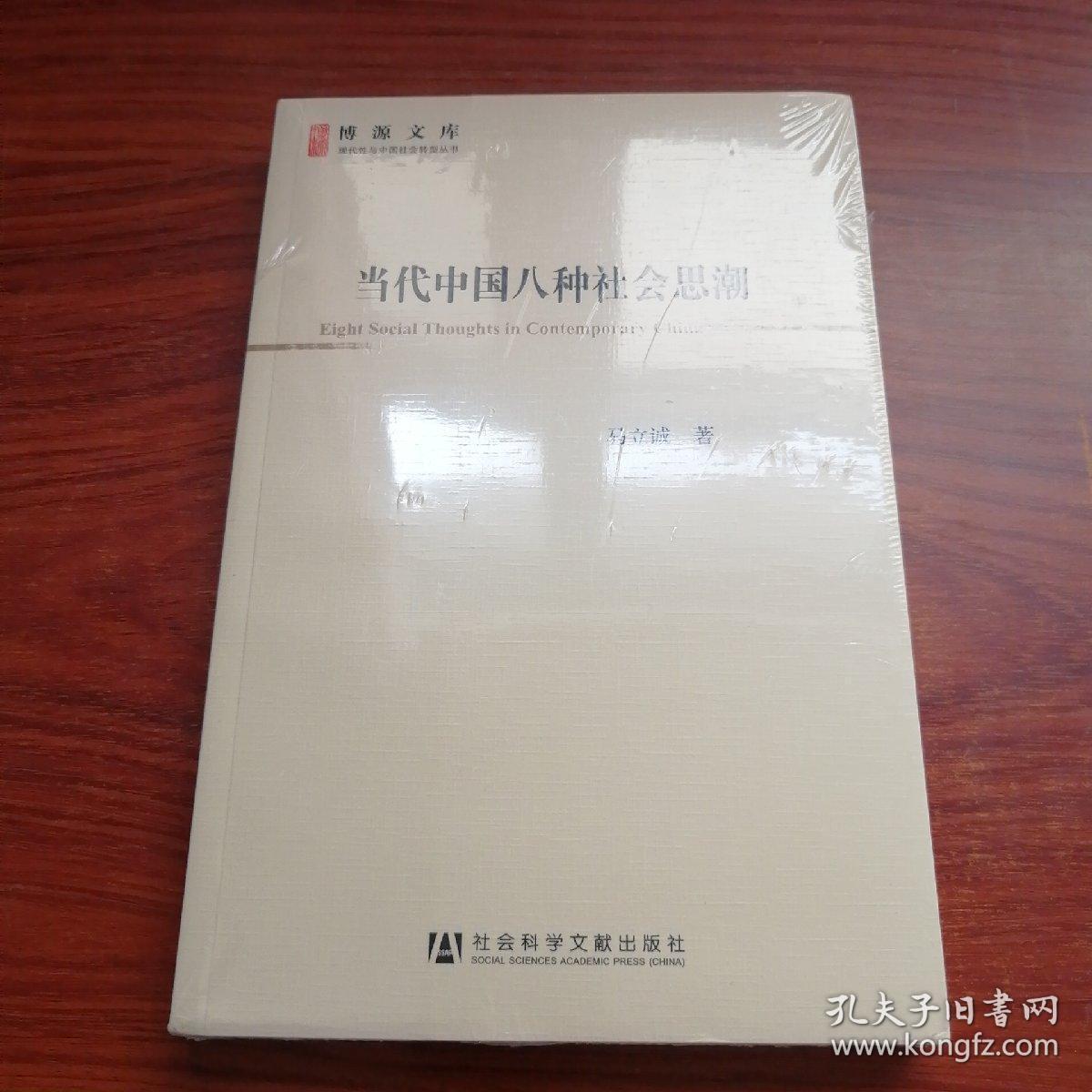 当代中国八种社会思潮   未开封