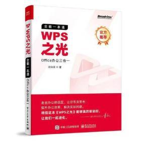 WPS之光:全能一本通Office办公三合一9787121408946
