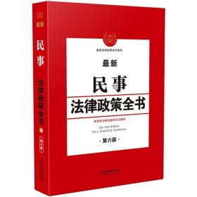 最新民事法律政策全书(第6版)