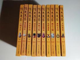 清史通鉴(全10册,品相见图)书重10公斤