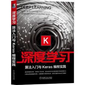 深度学习:算法入门与Keras编程实践