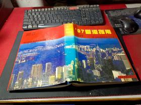 97香港指南   无字迹