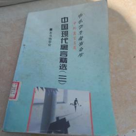 中国现代寓言精选三