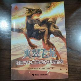 火翼飞龙 预言龙和屠龙蛇的生死之战