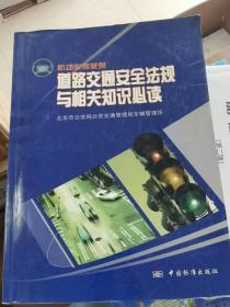 机动车驾驶员:道路交通安全法规与相关知识必读