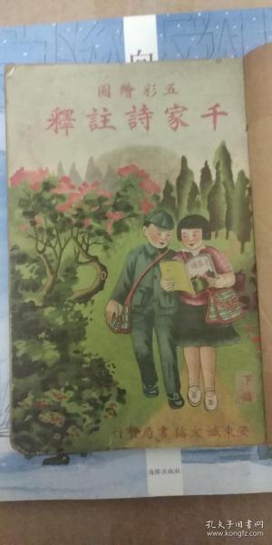 千家诗  注释版(下)五彩绘图  安东城文信书局发行