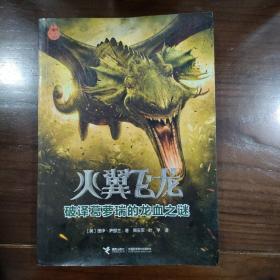 火翼飞龙:破译葛萝瑞的龙血之谜