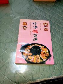 中华锅菜谱