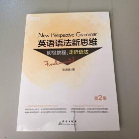 新东方英语语法新思维初级教程:走近语法(第2版)