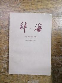辞海·历史分册(世界史·考古学)