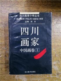 四川画家·中国画卷1