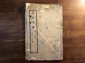 《寿世丛钞》一册全  感化丛刊之十二  香山感化院编 后封皮有损