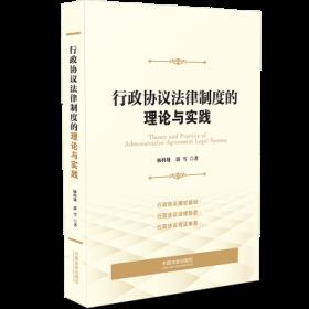 行政协议法律制度的理论与实践