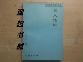 当代重庆作家作品选【名人传记】 正版