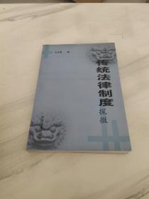 中国传统法律制度探微