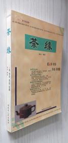 茶缘【品茶·赏茶·茶道·茶器】