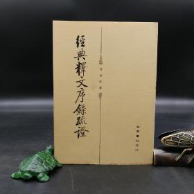 绝版特惠·台湾明文书局版  吴承仕《經典釋文序錄疏證》
